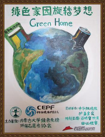 以家长会,环保课堂,运动会3中参与互动式开展了生态保护,煤矿,森林