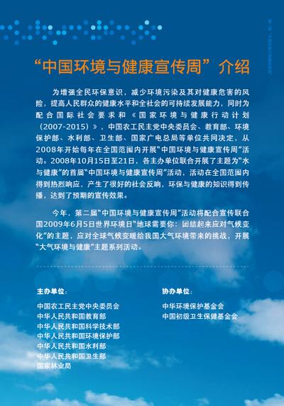 """""""宣传周""""进校园活动在清华大学紫荆食堂前举行"""