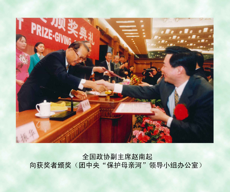赵南起/全国政协副主席赵南起向获奖者颁奖