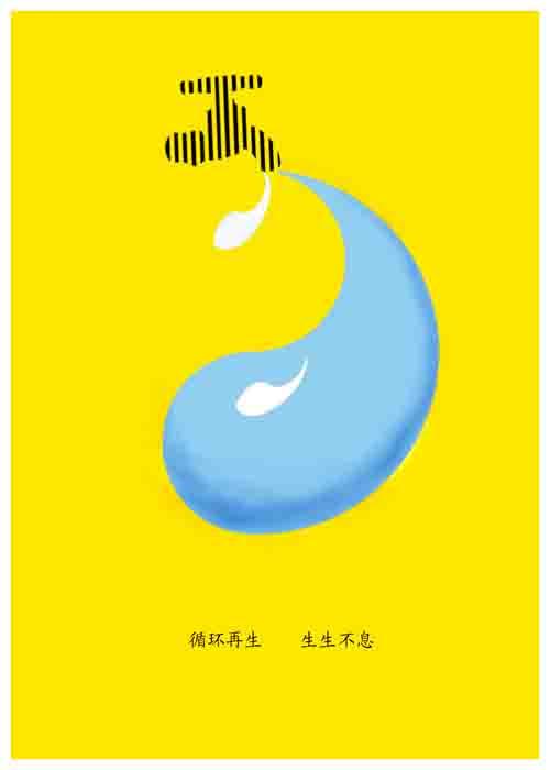 关于节约用水的漫画p_图库图片