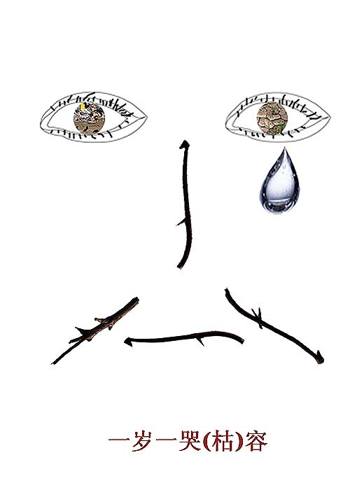 水环境保护与节水宣传画创意大赛图片