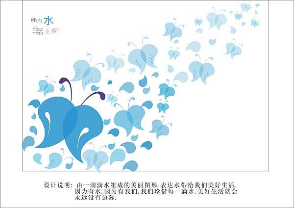 画_小学生节约用水宣传画_儿童保护水资源的画_儿童节约用水宣传画